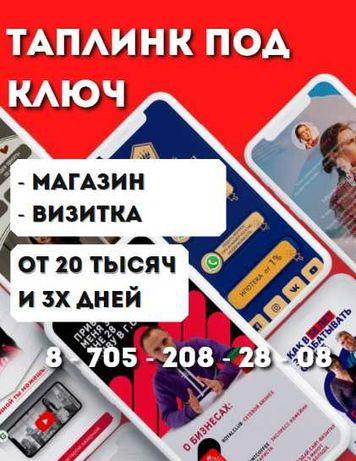 Taplink Таплинк всего за 2 дня создам с дизайном от 20 тыс по Алматы