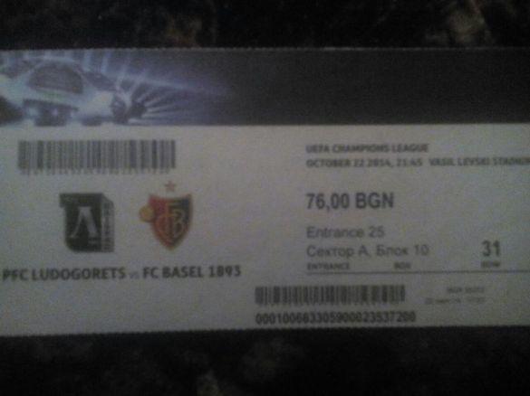 Билети от Шампионската лига