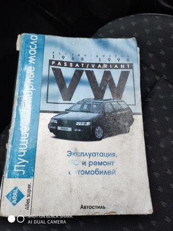 Книга по ремонту и эксплуатации Фольксваген vw пассат passat