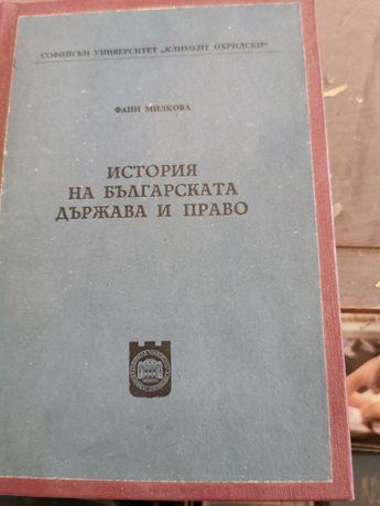 Стари книги по право