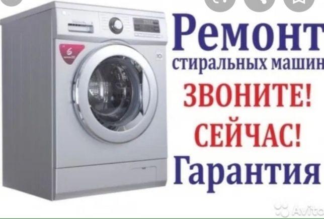 Выездной ремонт стиральных машин(Автомат)