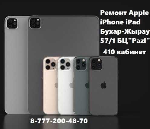 Ремонт IPhone, айфон 6 + 6s+ 7+ 8+ X XsMax 11 12 promax ipad air айпад