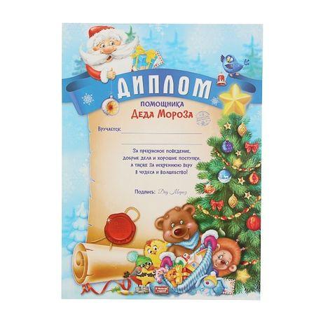 Диплом помощницы Деда мороза