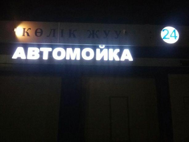 """Продам светодиодные объёмные буквы """"АВТОМОЙКА"""""""