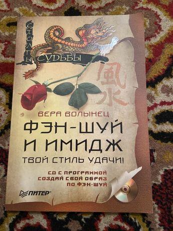 Книга «Фен-шуй и имидж»