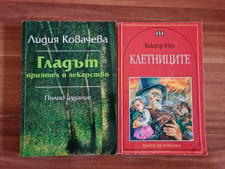 Различни Книги-2бр.