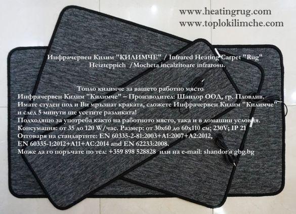 Топло килимче за вашето работно място