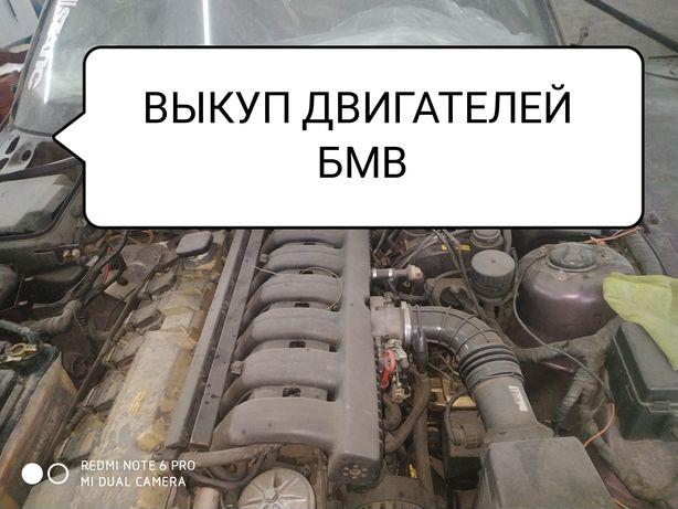 BMW выкуп двигателей не исправных