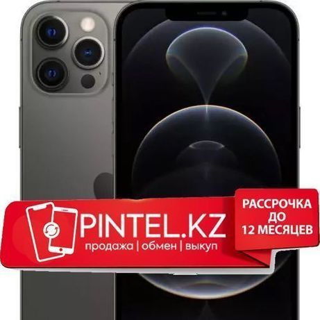 Apple iPhone 12 Pro Max. Айфон 12 Про Макс 128 гб. Алматы.((1))