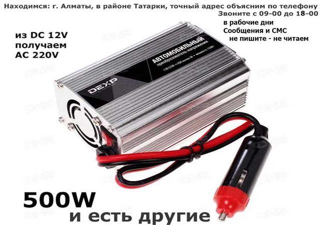 продаём разные инверторы с 12 на 220 вольт и DC/DC преобразователи