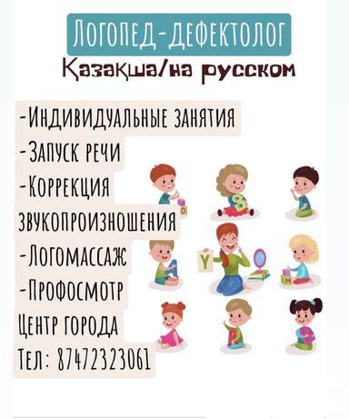 Логопед-дефектолог (қазақша, на русском)