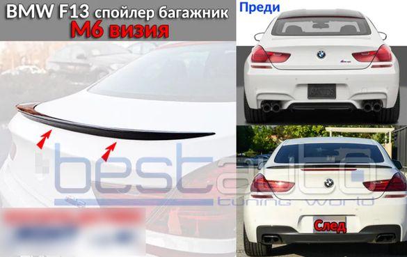Спойлер за багажник M БМВ Ф13 / BMW F13 Series 6 (след 2010г) coupe