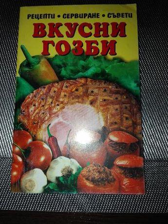 Вкусни гозби-рецепти,сервиране,съвети