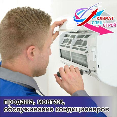 продажа монтаж ремонт обслуживание сервис заправка кондиционеров