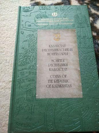 Каталог -книга по казахстанским юбилейным монетам юбилейный выпуск