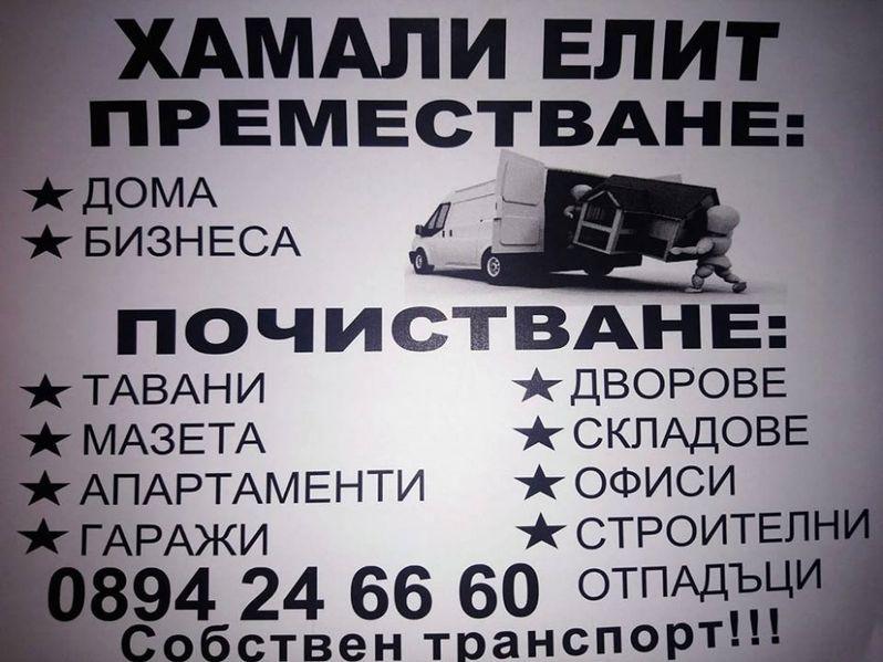 Хамали Елит гр. София - image 1