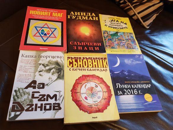 Аз съм Дънов, Съновник, Лунен календар за 2016г., Книга на куриозите