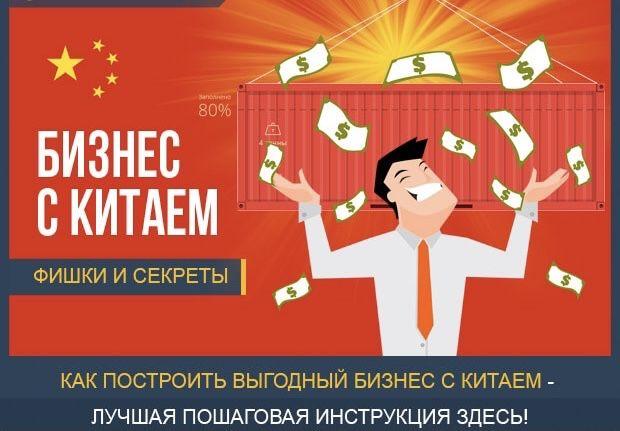 Бизнес и обучение тао бао
