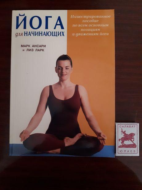 Книга Йога для начинающих
