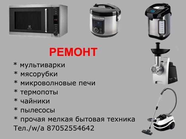 Ремонт микроволновок, мультиварок, термопотов, эл.печек
