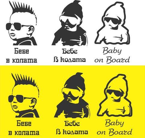 Разнообразие от стикери за кола, бебе в колата и други