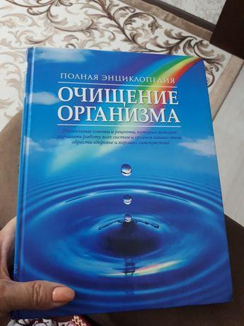 Энциклопедия книга большая за 1500тенге