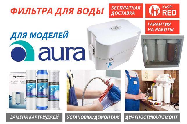 Фильтра для воды AURA Cebilon. Замена картриджей,Установка,Ремонт