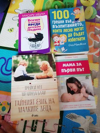Книги за отглеждането на бебета и деца
