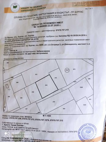 Имот 1 декар в регулация във вилна зона Острица 2, Банево, Бургас