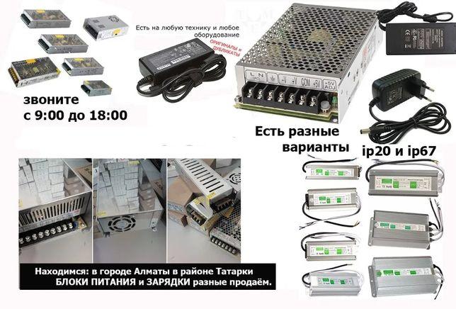 на бегущую строку для LED экранов и др. блоки питания трансформаторы