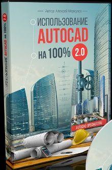 Autocad на 100% видеокурс