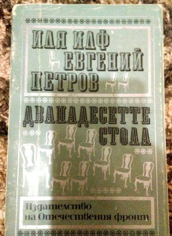 Двананадесетте стола - Илф и Петров