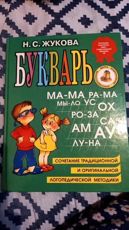 Букварь автор Жукова