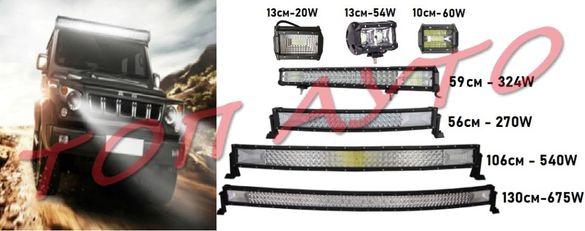 Мощни Лед Бар 7D Кола Джип SUV ATV 4х4 Камион Трактор 10-30V
