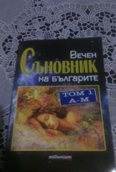 Съновник български