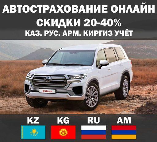 Автострахование Кызылорда  онлайн Көлік сақтандыру 24/7