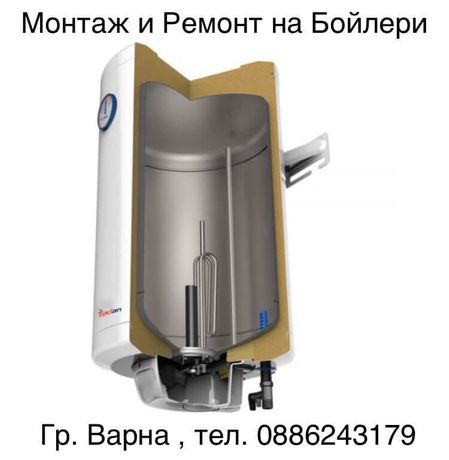 Монтаж и Ремонт на бойлери, готварски печки, перални