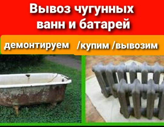 Прием Вывоз демонтаж б/у Ванн чугунных металлических б/у Батарей
