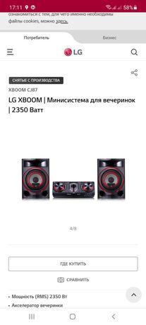 Продам отличный музыкальный центр