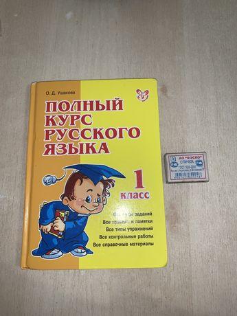 Полный курс русского языка для 1 класса