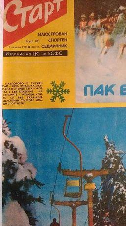 вестник СТАРТ -1981 и 1982 година - КОЛЕКЦИЯ