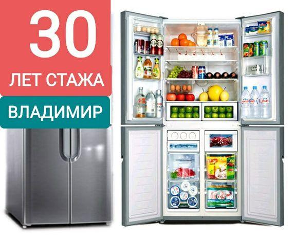 Срочный ремонт холодильников. Мастер - профессионал.