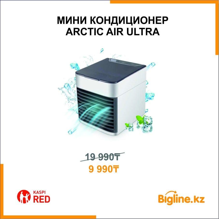 Мини кондиционер Arctic Air Ultra.Компактный.Шымкент.Доставка.Гарантия