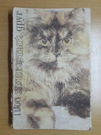 Кошки.Уход за ними.Твой пушистый друг.Книга. Есть небольшое замечание.