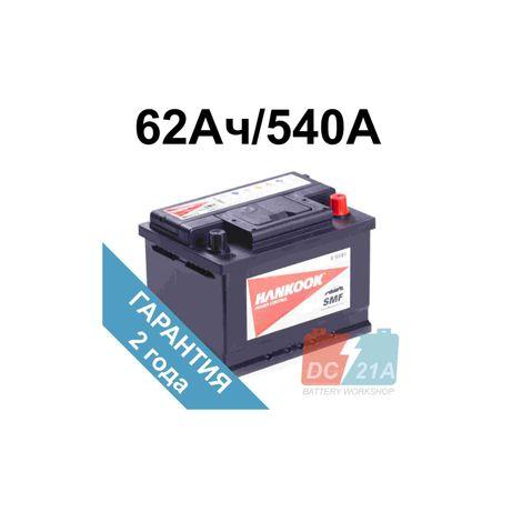 Аккумулятор 62Ач / 540А HANKOOK 52219