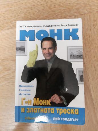 Книга Монк