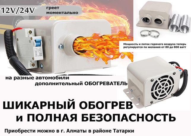 Обогреватель для машины в салон на легковые и грузовые авто-печка-фен