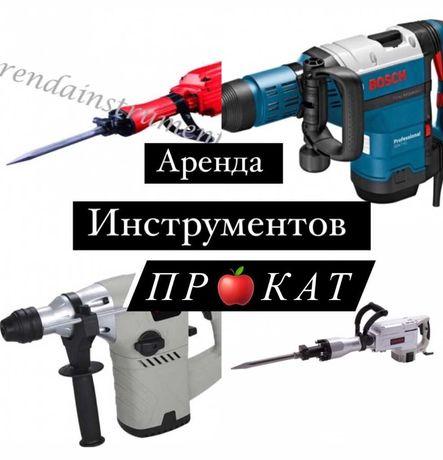 Аренда Инструмента Отбойник Отбойный молоток Перфоратор Пылесос Прокат