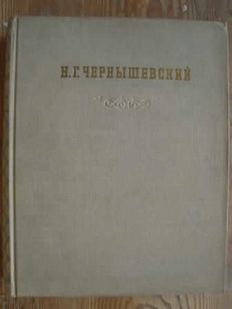 Н. Г. Чернишевский - естетика и литературна критика на руски език