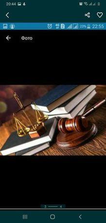 Юридические услуги опытного юриста!!!